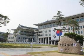 경상북도 인사이동조서