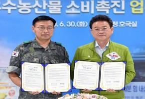 경북도, 제5군수지원사령부와 함께 농촌을 살린다